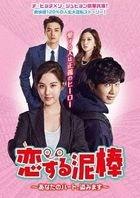 Bad Thief, Good Thief (DVD) (Box 1) (Japan Version)