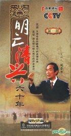 Lecture Room - Ming Wang Qing Xing Liu Shi Nian 1 (DVD) (China Version)