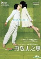 I'm A Cyborg, But That's OK (2006) (DVD) (Hong Kong Version)
