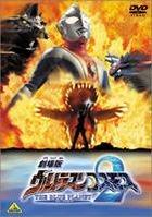 Movie: Ultraman Cosmos 2 - The Blue Planet (DVD) (Japan Version)