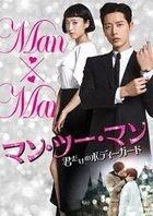 Man to Man (DVD) (Box 1) (Japan Version)