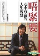Wu Jin Yao : Xin Zhong You Fu De Ren Sheng Zhi Hui