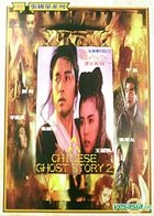 A Chinese Ghost Story 2 (Taiwan version)