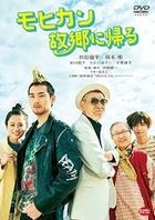 Mohican Comes Home (DVD) (Japan Version)