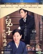 Nagasaki: Memories of My Son (2015) (Blu-ray) (English Subtitled) (Hong Kong Version)
