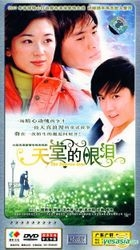 The Heaven Tear (H-DVD) (End) (China Version)