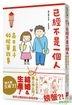 Yi Jing Bu Shi Yi Ge Ren : Gao Mu Zhi Zi40 Tuo Dan Gu Shi