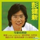 Ke Ai De Xiao Rong (Original Album Reissue)