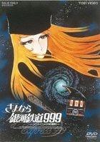SAYONARA GINGA TETSUDOU 999 ANDROMEDA SHUUCHAKUEKI (Japan Version)