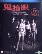 The Eyes Diary (2014) (Blu-ray) (English Subtitled) (Hong Kong Version)