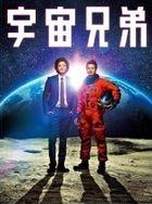 Uchu Kyodai (Blu-ray) (Special Edition) (Japan Version)