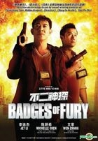 Badges Of Fury (2013) (DVD) (Malaysia  Version)