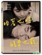 睡著也好醒來也罷 (2018) (DVD) (台灣版)