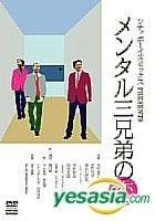 City Boys Mix Presents Mental 3Kyodai no Koi (Japan Version)