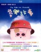 My Life as McDull (Movie Version) (Blu-ray) (Hong Kong Version)