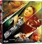 Cold Steel (2011) (VCD) (Hong Kong Version)