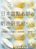 日本甜點名師的奶油研究室:滑順濃郁×完美融合×吸睛妝點