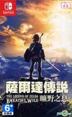 The Legend of Zelda Breath of the Wild (Asian Chinese Version)
