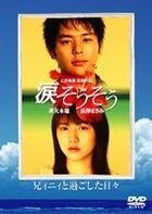 Nada Sousou Navigate DVD Niinii to sugoshita hibi (Making) (Japan Version)