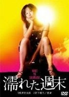Nureta Shuumatsu (DVD) (Japan Version)
