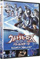 Ultraman THE LIVE Ultra Heroes EXPO 2021 Battle Stage 'Minna no Kokoro de Goshowa Shiyoze!' (DVD) (Japan Version)