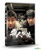 Memories Of Murder (2003) (DVD) (Digitally Remastered) (Taiwan Version)