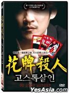 Go, Stop, Murder (2013) (DVD) (Taiwan Version)