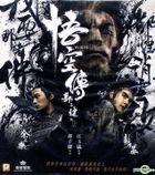 Wu Kong (2017) (VCD) (Hong Kong Version)