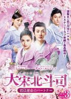 The Plough Department Of Song Dynasty (DVD) (Box 3) (Japan Version)