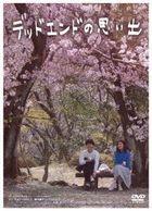 Memories of a Dead End (DVD) (Japan Version)