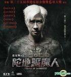 Keeper of Darkness (2015) (VCD) (Hong Kong Version)