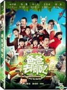 Where Are We Going, Dad? (2014) (DVD) (Taiwan Version)