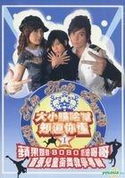 Da Xiao Xi Ha Bang - Zhi Dao Ni Dong (DVD+CD)