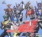 Masked Rider Den-O The Movie (VCD) (Part 2) (Hong Kong Version)