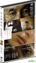 While The Women Are Sleeping (2016) (DVD) (English Subtitled) (Hong Kong Version)