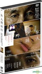 女人熟睡時 (2016) (DVD) (香港版)