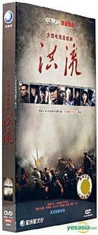 Hong Liu (2010) (H-DVD) (Ep. 1-32) (End) (China Version)