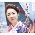 nasakefunauta (Japan Version)