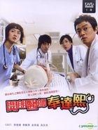 Surgeon Bong Dal Hee (DVD) (Ep. 1-18) (End) (4-Disc Edition) (Multi-audio) (SBS TV Drama) (Taiwan Version)