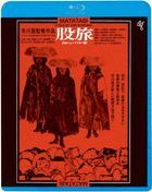 Matatabi HD New Master Edition (Blu-ray) (Japan Version)
