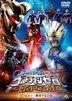 Ultra Galaxy Legend Gaiden: Ultraman Zero vs. Darclops Zero Stage 1 - Shototsu Suru Uchu (DVD) (Japan Version)