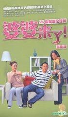 Po Po Lai Le (DVD) (End) (China Version)