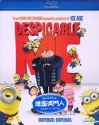 Despicable Me (2010) (Blu-ray) (Hong Kong Version)