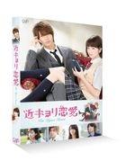 Close Range Love (Blu-ray) (Normal Edition)(Japan Version)