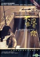 No Puedo Vivir Sin Ti (DVD) (English Subtitled) (Hong Kong Version)