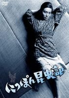 Nippon Konchuki (DVD) (Japan Version)