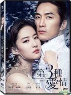 The Third Way of Love (2015) (DVD) (Taiwan Version)