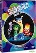 玩转脑朋友 (2015) (DVD) (香港版)