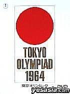 Tokyo Olympiad (DVD) (Japan Version)