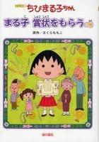 chibimarukochiyan maruko shiyoujiyou o morau no maki animeban terebi anime shiyon chibimarukochiyan yori